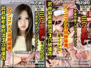 Tokyo-Hot n0815: First Time Anal-Maki Takei