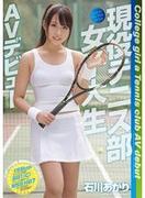 [CND-123] 現役テニス部 女子大生AVデビュー 石川あかり