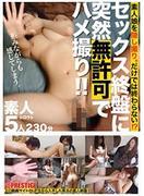[YRH-086] 素人娘を隠し撮り。だけでは終わらない!? セックス終盤に突然無許可でハメ撮り!!