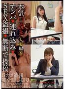 [KKJ-016] 本気(マジ)口説き 人妻編 6 ナンパ→連れ込み→SEX盗撮→無断で投稿