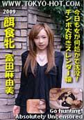 Tokyo Hot k0255 – Mayumi Tomita